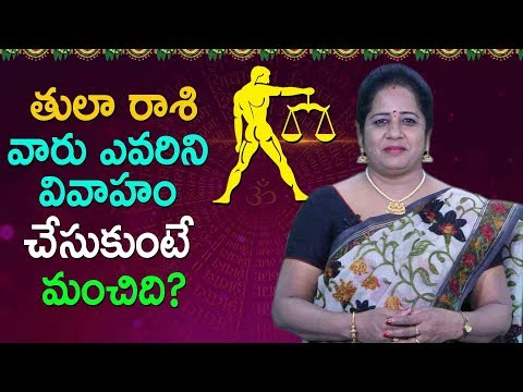 Xxx Mp4 తులా రాశి వారు ఎవరిని వివాహం చేసుకుంటే మంచిది Tulaa Raashi Compatibility For Love And Marriage 3gp Sex