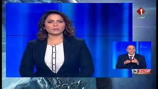 نشرة الظهر للأخبار ليوم 16 / 01 / 2018