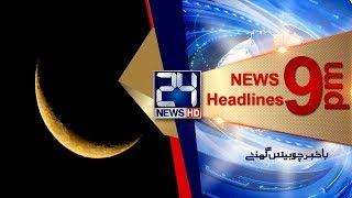 News Headlines | 9:00 PM | 14 Jun 2018 | 24 News HD