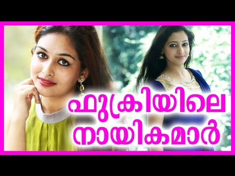 Xxx Mp4 ഫുക്രിയിലെ നായികമാർ New Malayalam Movie Fukri Malayalam Cinema News 3gp Sex