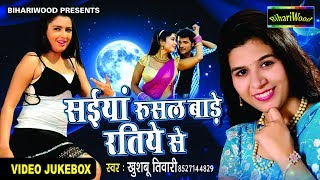 खुशबू तिवारी का हिट लोकगीत !! सईया रुसल बाड़े रातिये से !! Saiya Rusal Ratiye !! New Video Jukebox
