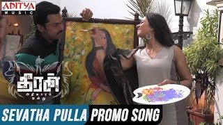 Sevatha Pulla Promo Song || Theeran Adhigaaram Ondru Movie || Karthi, Rakul Preet || Ghibran
