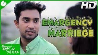 Emergency marriage bangla natok 2017 | Jovan