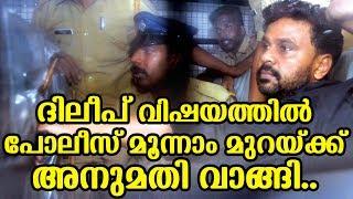ദിലീപ് വിഷയത്തിൽ പോലീസ് മൂന്നാം മുറയ്ക്ക് അനുമതി വാങ്ങി | Police Going To Moonam Mura