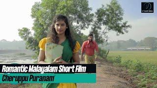 Romantic Malayalam Short Film 'Cheruppu Puranam' | Aneesha Ummer | Sajid Yahiya