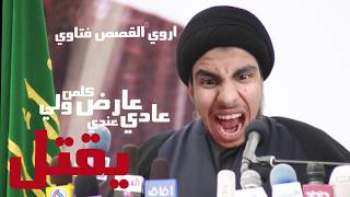 حجي ثقب 😂😂 || تحشيش راب عراقي على الدجالين والشيوخ|| Mc Anhar FT Marwan