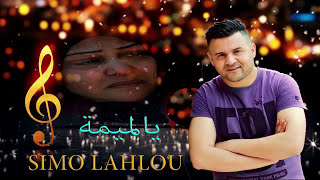 جديد أغنية حازينة الشاب سيمو لحلو يالميمة Cheb simo Lahlou 2018