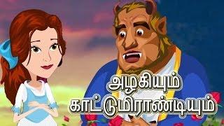 Beauty And The Beast   Fairy Tales In Tamil   அழகியும் காட்டுமிராண்டியும்   தமிழ் சிறுகதைகள்