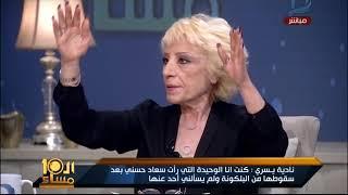 العاشرة مساء| نادية يسرى تهاجم شقيقة سعاد حسنى: بتاجرى بدم أختك وتفضحيها علشان الفلوس!