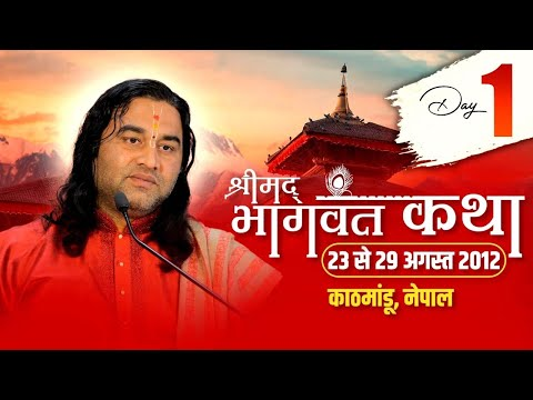 Xxx Mp4 Kathmandu Nepal Shri Devkinandan Ji Maharaj Bhagwat Katha Day 1 23 Aug 2012 3gp Sex