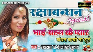 RAKSHA BANDHAN HIT SONG - Bhai Bahen Ke Pyar - Kalpana - Alok Kumar - New Song 2017