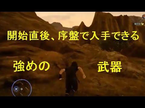 【FF15】序盤で入手できる強めの武器の場所(大剣ブラナーレ、飛龍の槍、英雄の盾、アサシンダガー)