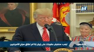 ترمب: سنفرض عقوبات على إيران إذا لم تطلق سراح الأمريكيين