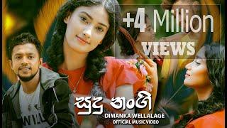 Sudu Nangi (සුදු නංගි) Dimanka Wellalage (Official Music Video)