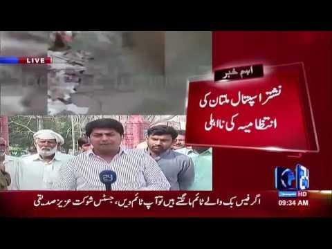 Nishtar Hospital Multan management incompetence