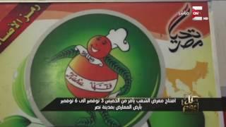 كل يوم - افتتاح معرض الشعب يأمر من الخميس 3 نوفمبر الى 6 نوفمبر بأرض المعارض بمدينة نصر