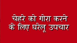 Rang Gora Karne Ke Gharelu Upchar In Hindi | Dadi Aama Ke Nuskhe By HPS