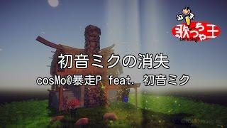 【カラオケ】初音ミクの消失/cosMo@暴走P feat. 初音ミク