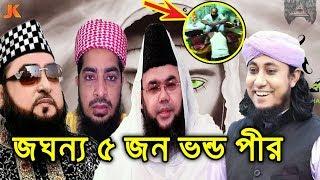 বাংলাদেশের জঘন্য ৫ জন ভন্ড পীর যারা ইসলামকে ধ্বংসের দিকে নিয়ে যাচ্ছে। Top 5 Vondo Pir Of Bangladesh
