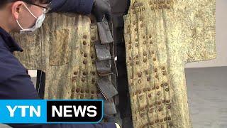 조선 후기 보병 갑옷, 100년 만에 독일서 귀환 / YTN
