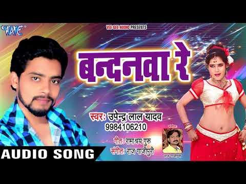 Xxx Mp4 Upendra Lal Yadav का सुपरहिट गाना 2018 बन्दनवा रे Bandanawa Re Bhojpuri Hit Song 2018 3gp Sex