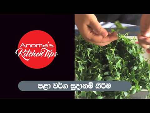 Anoma's Kitchen Tips #8 - Preparing your Greens