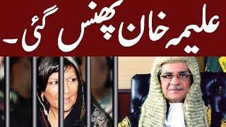Imran Khan sister Aleema Khan In Trouble