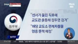 희대의 '연쇄살인마' 정두영, 탈옥 시도… 어떻게 사다리를?!