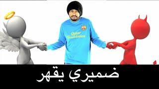 خالد عسيري : مشكلة ضميري مع البلوك