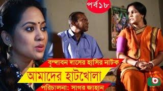 Bangla Comedy Drama | Amader Hatkhola | EP - 18 | Fazlur Rahman Babu, Tarin, Arfan, Faruk Ahmed