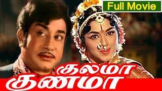 Tamil Full Length Movie | Kulama Gunama | Ft. Shivaji Ganesan, Jaishankar, Padmini, Vanisri