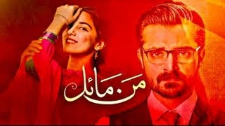 Mann Mayal Episode 15 HD Full Hum TV Drama 29 April 2016