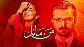 Mann Mayal Episode 15 HD Full Hum TV Drama 29 April 2016