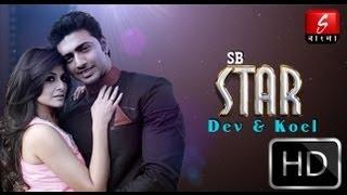 SB Star- Dev & Koel