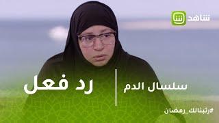 سلسال الدم | رد فعل نصرة بعد كشف خطتها للانتقام من هارون
