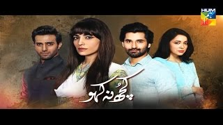 KUCH NA KAHO || LAST EPISODE || HUM tv latest new must watch 2017