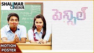 Pencil Movie Motion Poster || G. V. Prakash Kumar, Sri Divya