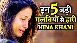 5 BIG Mistakes Of Hina Khan and She Lost BIGG BOSS 11!