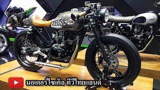 Kawasaki W175 แรงสุด จองถล่มเกือบ 400 คัน พระเอกตัวใหม่ปีหน้า 2561 : motorcycle tv thailand