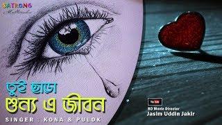 Tui Chara Shunno A Jibon । Bangla Full Song । Official Music - 2017 । Kona । Pulok