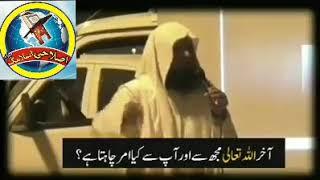 Islamic/Made you Cry |Islamic Islahi Bayan