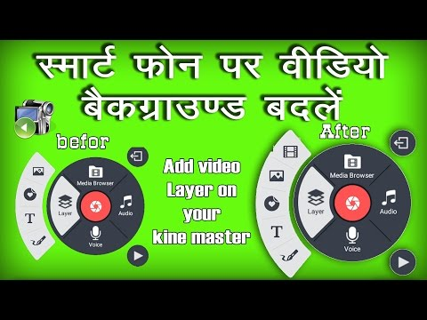 Xxx Mp4 How To Add Video Layer In Kine Master Mow To Change Video Background On Android Phone 3gp Sex