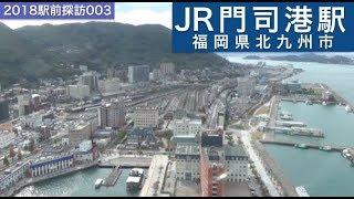 2018駅前探訪003・・JR門司港駅(福岡県北九州市)