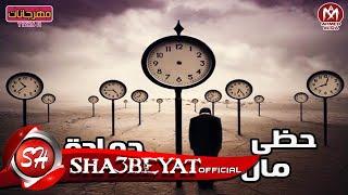 حمادة قنبلة برومو كليب حظى مال اخراج ابراهيم عسران 2017 قريبا على شعبيات