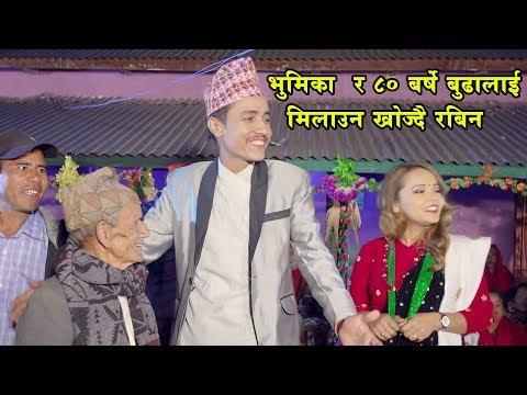 Xxx Mp4 Rabin Lamichhane Vs Bhumika Giri ८० बर्षको बुढोले भूमिकालाई मन पाराएपछि भयो घम्साघम्सी Live Dohori 3gp Sex