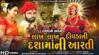 Dashamani Aarti ★Lakh Lakh Divdani Mari Dashamani★ FULL HD VIDEO SONG