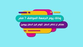 قناة اطفال ومواهب الفضائية اعلان حفل اسواق السلام بصامطة 1439