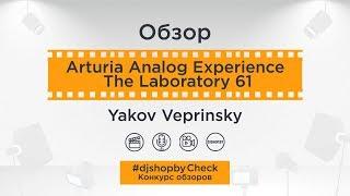 Обзор Arturia Analog Experience The Laboratory 61 // Yakov Veprinsky    #djshopbyCheck