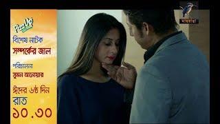 Shomporker Jal   Eid Special Drama Promo