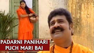 Padarni Panihari Puch Mari Bai  – Jesal Toral Vani | Gujarati Hit Songs